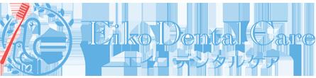 仙台市青葉区 歯医者【エイコデンタルケア】北四番丁駅 勾当台公園駅